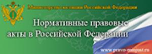 НПА акты в РФ